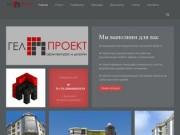 Гелпроект - архитектура и дизайн в Геленджике (Россия, Краснодарский край, Геленджик)