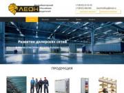 ПХК ЛЕОН - Дистрибьюторский центр Российских производителей   Нижнекамск