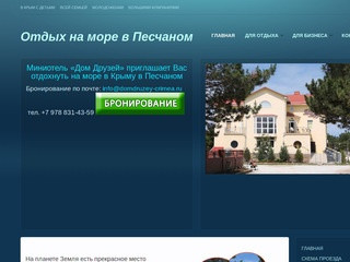 Дом Друзей - Отдых в Крыму у моря, Песчаное