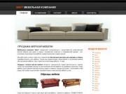 """Мебельная компания """"Виот"""" - продажа мягкой мебели"""
