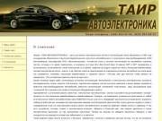 """""""ТАИР-Автоэлектроника"""" - центр установки противоугонных систем и сигнализаций"""