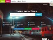 Тосно24 | Информационный портал города Тосно