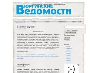 Официальный сайт газеты Юргинские ведомости, новости Юргинского района