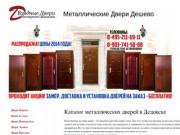 Металлические Двери Дедовск Дёшево