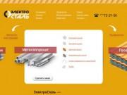 ЗАО «Торговый дом «ЭлектроСталь-инвест» — металлоконструкции, металлопрокат
