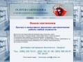 Услуги сантехника Днепропетровск, Сантехуслуги Днепропетровск