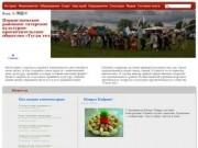 Похвистневское районное татарское культурно-просветительское общество «Туган тел»