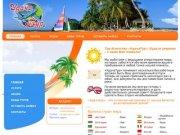 Удачатур - туристическое агентство в Ульяновске, горячие туры