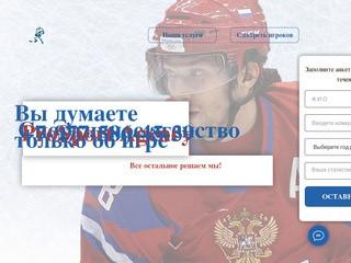 Спортивное агенство/Трудоустройтсво хоккеистов/хоккейный агент/играть в хоккей/КХЛ ВХЛ МХЛ (Россия, Московская область, Москва)