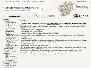 Okulovka-adm.ru