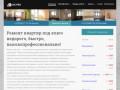Недорогой ремонт квартир под ключ от «ЭйВиСи-ПРО»