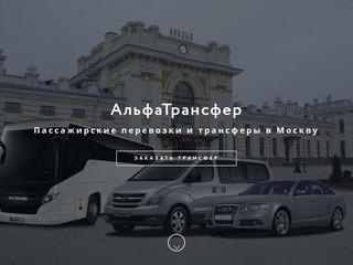 Альфа Трансфер - пассажирские перевозки и трансферы в Москву