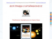 Парапсихология как наука! (Россия, Новосибирская область, Новосибирск)