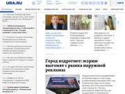 Ura.ru