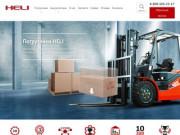 Наша компания является одной из лидирующих организаций на российском рынке по поставкам погрузчиков HELI в регионы. (Россия, Бурятия, Улан-Удэ)