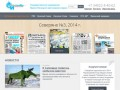Северное издательство - Салехард, вся полиграфия, печать газет и журналов на Ямале