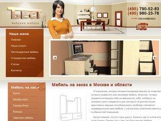 Изготовление мебели на заказ в Москве недорого, а главное качественно - Бест