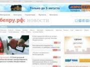 """Информационное агентство """"Бел.РУ"""" – новости Белгорода он-лайн"""