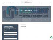 Торговая компания - ООО Коннект