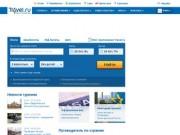 Travel.ru: авиабилеты, отели и гостиницы, билеты, расписания, горящие путёвки и туры, путешествия, визы, погода, паспорта