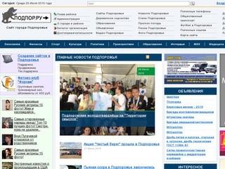 Podpor.ru