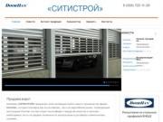 Автоматические ворота - «СИТИСТРОЙ»