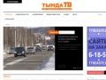 Тында-ТВ - сайт Тынденского телевидения