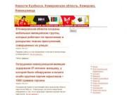 Новости Кузбасса. Кемеровская область, Кемерово, Новокузнецк