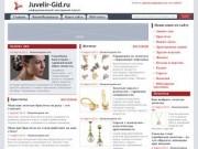 """Ювелирный портал """"Ювелир-Гид"""" - информационный интернет ресурс, посвященный ювелирной отрасли"""