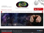 Купить амулеты в Ростове-на-Дону по ценам компании «Мир талисманов»