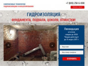 Гидроизоляция фундамента в Казани и РТ