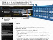 Электромеханическое оборудование из Китая: станки для перемотки кабеля