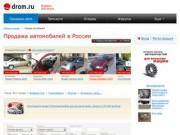 Объявления о продаже в Северодвинске (Авто)