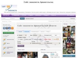 название сайтов знакомств без регистрации архангельск