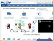 Интернет-магазин Floy аксессуары для смартфонов (Украина, Полтавская область, Полтава)
