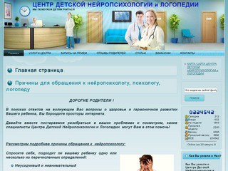 при центр детской нейропсихологии москва вакансии качестве нижнего
