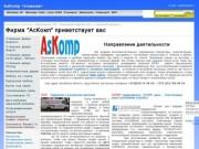 """Фирма """"АсКомп""""- компьютеры в Лепеле, периферия, оргтехника, наружная реклама"""