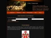 Сайт Свирских