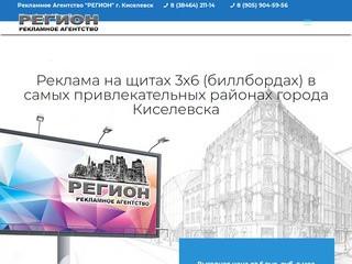 """Рекламное агентство """"Регион"""" - реклама на щитах в г. Киселёвске."""
