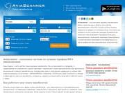 Авиасканер - авиабилеты онлайн