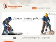 Демонтажные работы в Саратове, демонтаж стен, демонтаж пола, демонтаж потолка