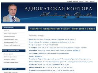 Адвокатская контора Александра Орлова