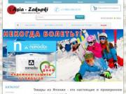 Интернет магазин товаров из Японии (Россия, Московская область, Москва)