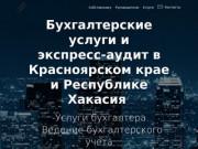 Услуги бухгалтера и экспресс-аудит в Красноярске,ведение бухгалтерского учета