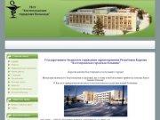 Костомукшская городская больница,