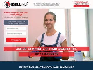 Ремонт квартир под ключ в Москве и области - Аякс Строй