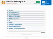 Предоставление и оказание юридической помощи во Владикавказе ::  Uridicheskie-Uslugi24.ru (Россия, Северная Осетия — Алания, Владикавказ)