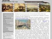 Вязьма в войне 1812 года -> Изобразительное искусство в Отечественной войне 1812 года