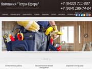 Ремонт квартир в Ульяновске - Тетра-Сфера