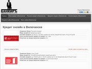 Кредит онлайн. Выгодные предложения банков Вилючинска | first-bank.ru